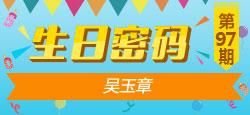 《生日密码》第97期:吴玉章
