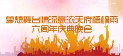 梦想舞台情深意浓天府梧桐雨六周年庆典晚会