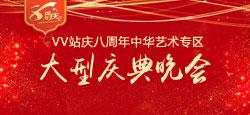 VV站庆八周年中华艺术专区大型庆典晚会