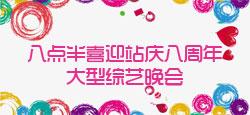 八点半喜迎站庆八周年大型综艺晚会
