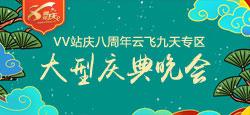 VV站庆八周年云飞九天专区大型庆典晚会