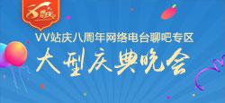 VV站庆八周年网络电台聊吧专区大型庆典晚会