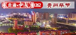 《走遍中国》第262期:磅礴乌蒙 美丽毕节