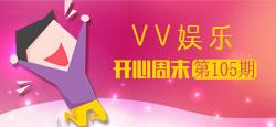 VV娱乐【开心周末】第105期