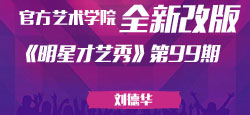 《明星才艺秀》第99期:刘德华