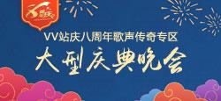 VV站庆八周年歌声传奇专区大型庆典晚会