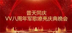 普天同庆——VV八周年军歌嘹亮庆典晚会