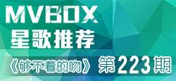 VV官方《MVBOX星歌推荐》第223期
