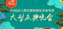 VV站慶八周年原創音樂天地專區大型慶典晚會