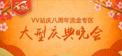 VV站慶八周年流金專區大型慶典晚會