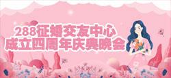 288征婚交友中心成立四周年庆典晚会