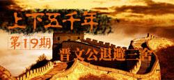 《上下五千年》第19期:晋文公退避三舍