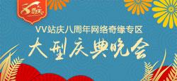 VV站庆八周年网络奇缘专区大型庆典晚会