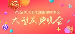 VV站庆八周年璀璨星空专区大型庆典晚会