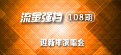 流金强档第108期 迎新年演唱会
