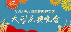 VV站慶八周年新視野專區大型慶典晚會