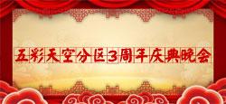 五彩天空分區3周年慶典晚會