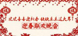 """""""歡歡喜喜迎新春 快快樂樂過大年""""迎春聯歡晚會"""