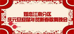 婚戀江南分區慶元旦迎鼠年賀新春歌舞晚會