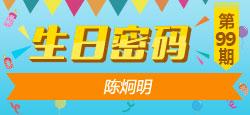 《生日密码》第99期:陈炯明