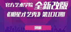 《明星才艺秀》第100期:巩俐