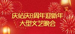 庆站庆8周年迎新年大型文艺晚会