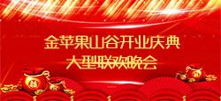 金苹果山谷开业庆典大型联欢晚会