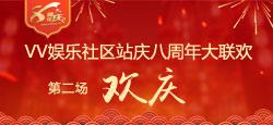 欢庆_VV娱乐社区站庆八周年大联欢第二场