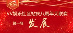 发展_VV娱乐社区站庆八周年大联欢第一场
