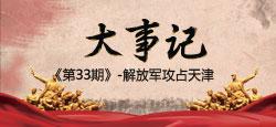 《大事记》第33期:解放军攻占天津