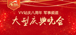 VV站庆八周年军事频道大型庆典晚会