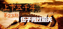 《上下五千年》第23期:伍子胥过昭关