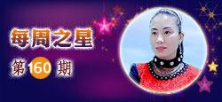 VV官方艺术团《每周之星》第160期:歌手素年