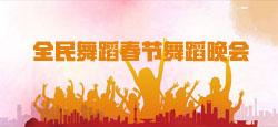 全民舞蹈春节舞蹈晚会