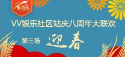 迎春_VV娱乐社区站庆八周年大联欢第三场
