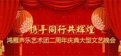 """鸿雁声乐艺术团""""携手同行共辉煌""""二周年庆典晚会"""