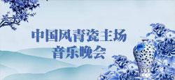中國風青瓷主場音樂晚會