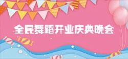 全民舞蹈开业庆典晚会