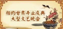 相约甘肃开业庆典大型文艺晚会