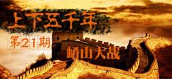 《上下五千年》第21期:崤山大戰
