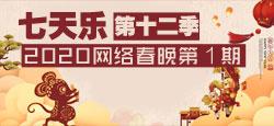七天乐第十二季 2020网络春晚第1期