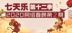 七天樂第十二季 2020網絡春晚第2期