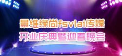 景维缘尚fsvlai传媒开业庆典暨迎春晚会