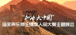"""""""加油 大中國""""海笑聲樂師生情牽人間大愛主題晚會"""