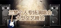 兰梦个人专场演唱会大型文艺晚会