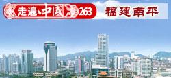 《走遍中国》第263期:剑津之地 福建南平