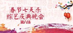 春节七天乐综艺庆典晚会第六场