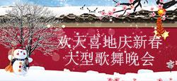 欢天喜地庆新春大型歌舞晚会
