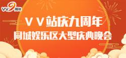 V V站庆九周年同城娱乐区大型庆典晚会