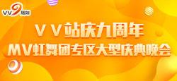 VV站庆九周年MV虹舞团专区大型庆典晚会